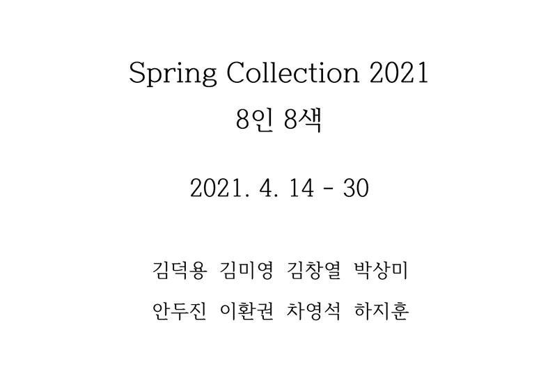 Spring Collection 2021 8인 8색